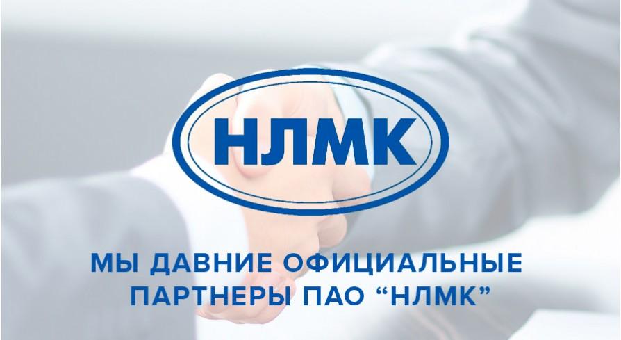 """Мы партнеры ПАО """"НЛМК"""""""